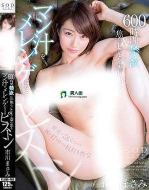 市川雅美主演番号_STAR-951