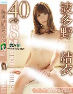波多野结衣主演番号_PBD-334