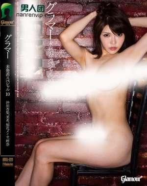冲田杏梨主演番号_HMGL-099