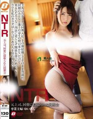 波多野结衣主演番号_BF-537