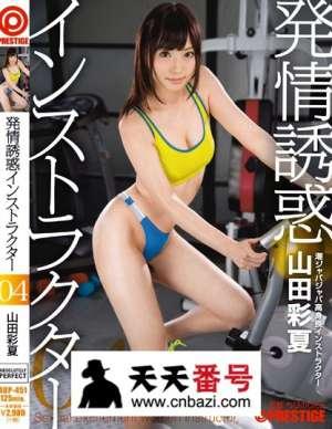 山田彩夏出道以来电影视频作品番号封面大集合