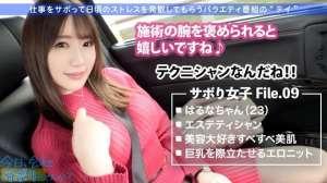 300MIUM系列-300MIUM-563 春菜酱23岁美容师