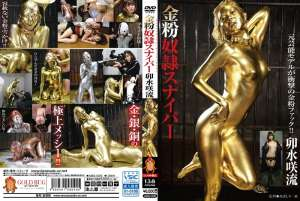 日本年度另类奇葩性爱创意の金粉奴隷系列 全身涂满金色油漆13部