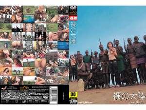 日本经典特殊AV主题の裸の大陸6部全集