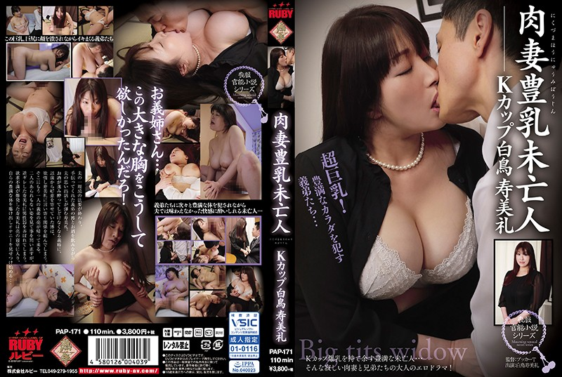 日本未亡人特辑の韵味熟女寡妇系列17部合集(寡妇干起来得劲呀)