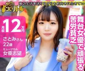 300MIUM系列-300MIUM-557 佐藤美22岁希望成为音乐剧女演员
