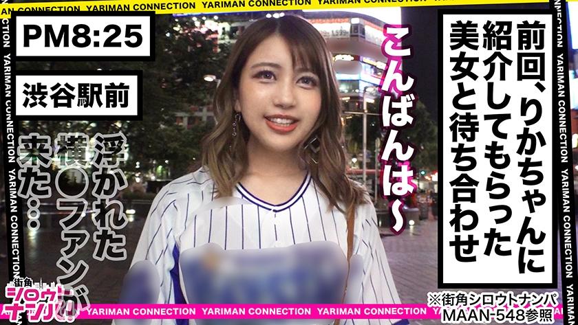 300MAAN系列-300MAAN-550 有着23岁重量感的大屁股是魅力的尻轻女 稀缺资源 第1张