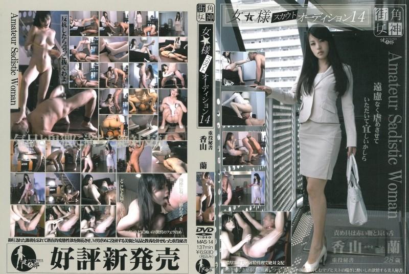 日本绝版SM女王80部大合集