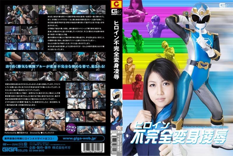 日本经典特殊另类剧情系列の姦淫女忍者9部