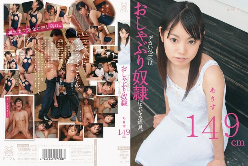 日本清纯柔弱阳光美少女系列の[MUM]幼齒清纯無毛萝莉34部合集