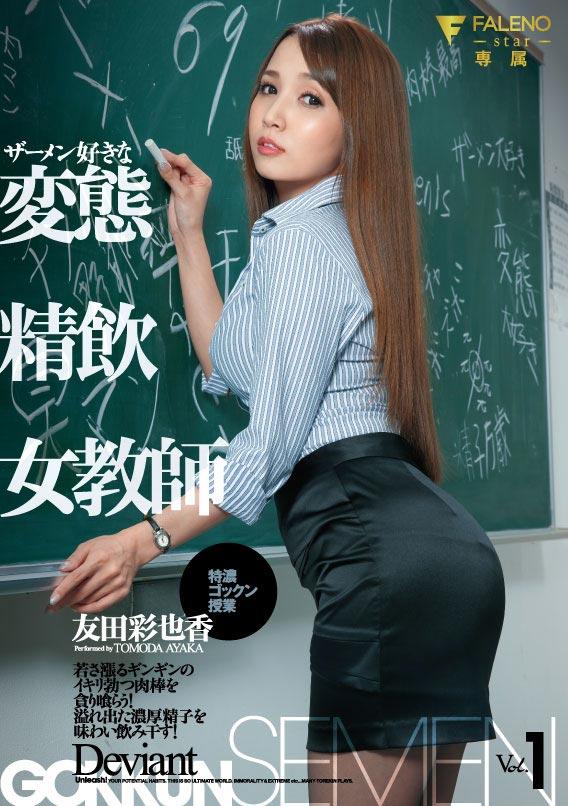 FLMS-211:四面处屌! E奶偶像型AV女优「友田彩也香」最新作扮演变态女老师强制性教育!