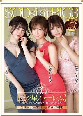 共演作品STARS-307 性感痴女们3打1