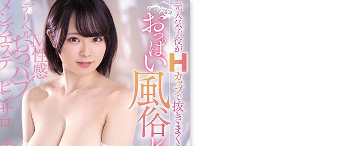 中山文香MIDE-851 风俗娘用巨乳为客人擦澡