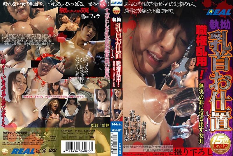 日本女人生理器官特写 乳首奶头15部合集