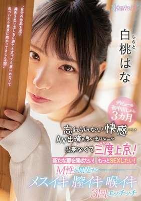 白桃花CAWD-174 业界顶尖美少女太M喜欢暴力