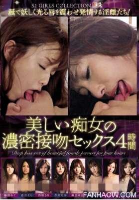 ONSD-486 美しい痴女の濃密接吻セックス4時間